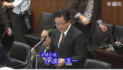 伊波洋一・日米FTA・反対討論.PNG