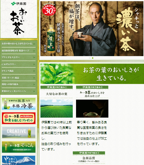 伊藤園の「お〜いお茶」.PNG