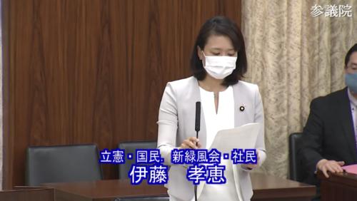 伊藤孝恵(国民)・スーパーシティ法案・反対討論.PNG