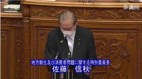 佐藤信秋(地方創生特別委員長)・公益通報者保護法改正案.PNG