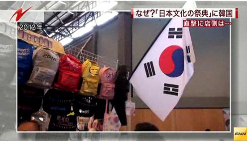 何故、日本の祭典に韓国?.PNG