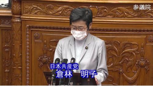 倉林明子(日本共産党)・予防接種法改正案・参院本会議・質疑.PNG