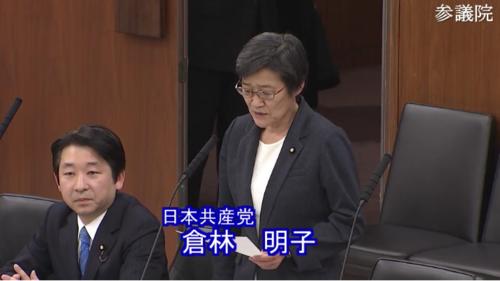 倉林明子(日本共産党)・労働基準法改正案・反対討論.PNG