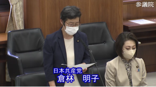 倉林明子(日本共産党)・医療法改正案・反対討論.PNG