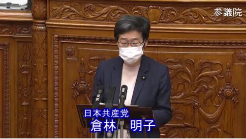 倉林明子(日本共産党)・医療法改正案・反対討論・参院本会議.PNG