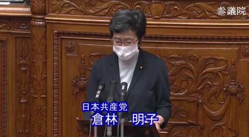 倉林明子(日本共産党)・社会福祉法等改正・参院本会議・反対討論.PNG
