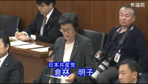 倉林明子・水道法改正.PNG