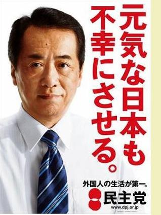 元気な日本も不幸にさせる民主党.PNG