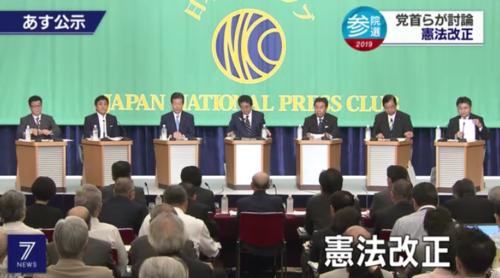 党首討論・7月3日.PNG