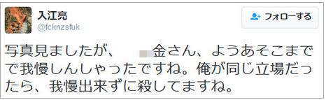 入江亮tweet.PNG