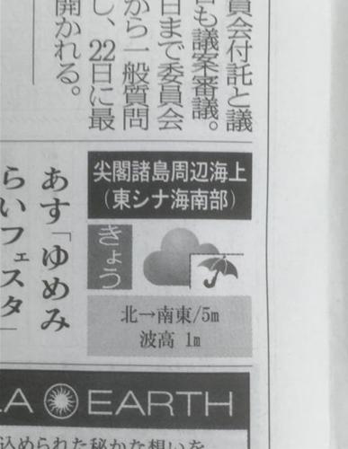 八重山日報・尖閣天気.PNG
