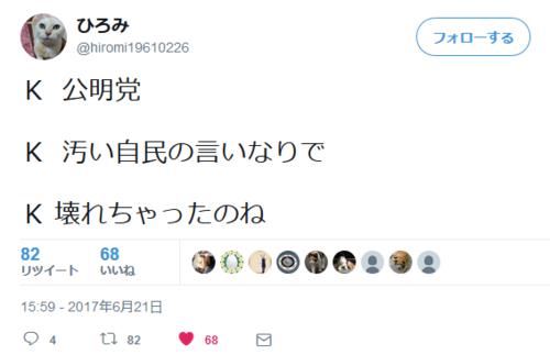 公明党広報のツイートに対する反応・ひろみ.PNG