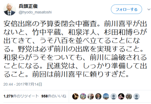 兵頭正俊ツイート・加計学園.PNG