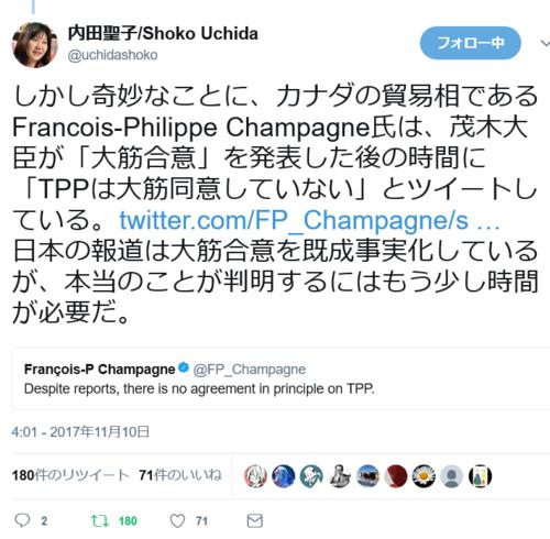 内田聖子ツイート・カナダの….PNG