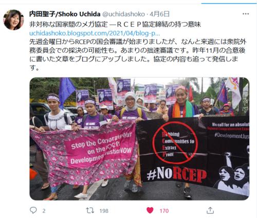 内田聖子ツイート・RCEP.PNG