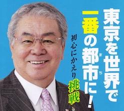 内田茂1.PNG