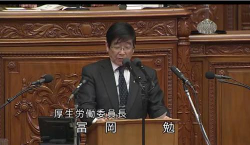 冨岡勉(厚生労働委員長)・旧優生保護法.PNG