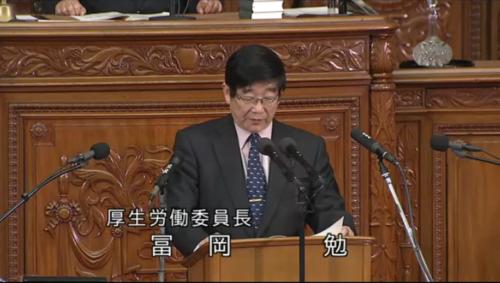 冨岡勉(厚生労働委員長)・水道法改正.PNG