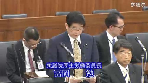 冨岡勉(衆議院厚生労働委員長)・旧優生保護法.PNG