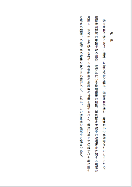 出入国管理法改正案・理由.PNG