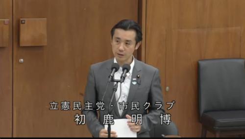 初鹿明博・水道法改正.PNG