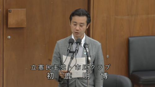 初鹿明博・水道法改正・反対討論.PNG