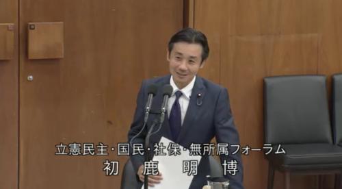 初鹿明博・衆院厚生労働委員会.PNG