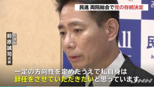 前原誠司・代表辞任へ.PNG