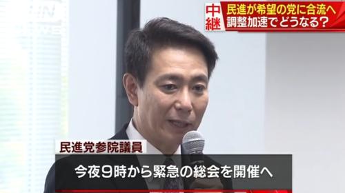 前原誠司・民進党解党へ.PNG
