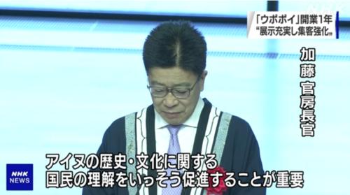 加藤勝信・アイヌ文化.PNG