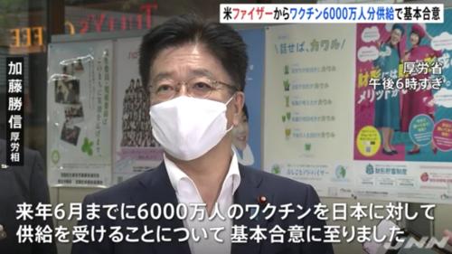 加藤勝信・コロナワクチン.PNG