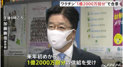 加藤勝信・コロナワクチン・英国.PNG