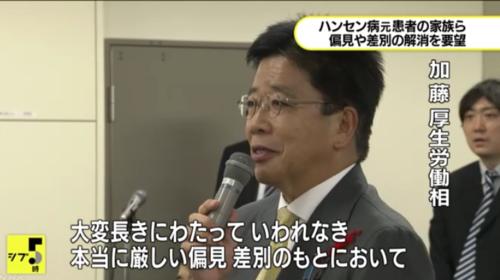 加藤勝信・ハンセン病家族面会.PNG