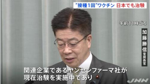 加藤勝信・ワクチン治験.PNG