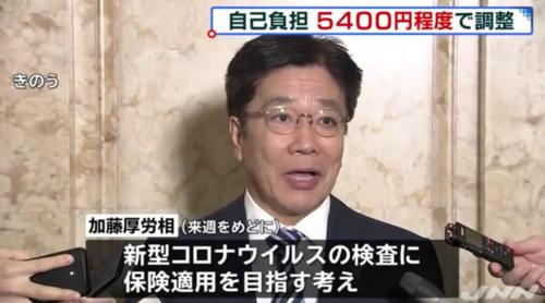 加藤勝信・新型ウイルス検査・保険適用.PNG