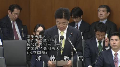 加藤勝信・衆院厚労委・働き方.PNG