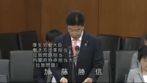 加藤勝信・衆院厚労委・水道法改正.PNG