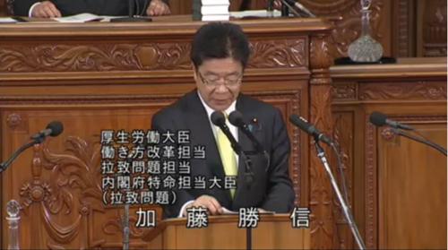 加藤勝信・衆院本会議・働き方.PNG