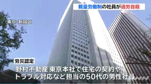 労災認定・野村不動産.PNG