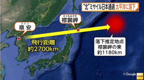 北ミサイル・日本通過し落下.PNG