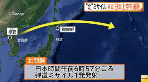 北ミサイル・日本通過し落下(再び).PNG