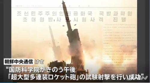 北ミサイル発射成功と報道・北朝鮮.PNG