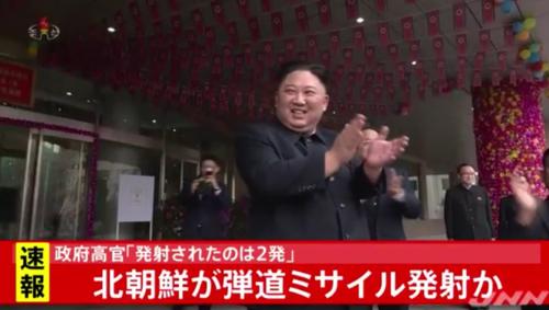 北朝鮮が弾道ミサイル発射か.PNG