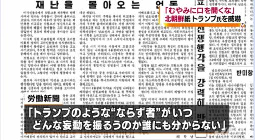 北朝鮮紙「トランプのようなならず者」.PNG