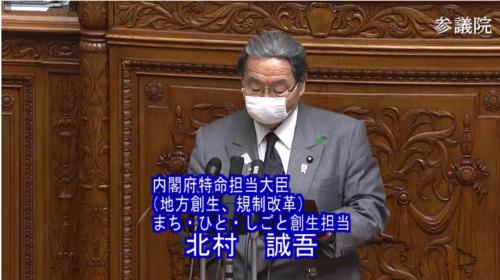 北村誠吾・スーパーシティ法案・趣旨説明・参院本会議.PNG