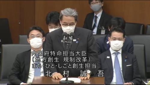 北村誠吾・スーパーシティ法案・趣旨説明・衆院地方創生特別委員会.PNG