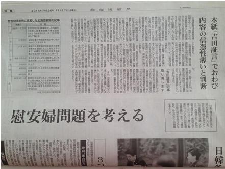 北海道新聞・お詫び.PNG