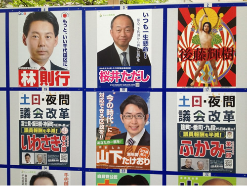 千代田区議選全裸ポスター.PNG