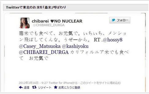 千葉麗子tweet.PNG
