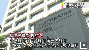 厚生労働省検討へ.PNG